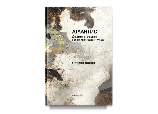 Atlantis: Disintegration of Political Bodies